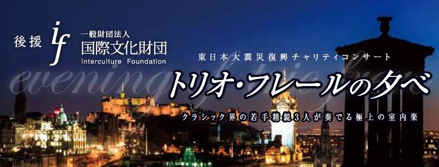 平成27年第一号 トリオ・フレール ―東日本大震災復興チャリティコンサート―