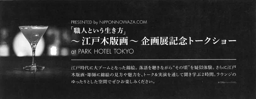 平成27年第二号 「職人という生き方」~江戸木版画~企画展記念トークショー