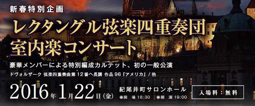 平成27年第三号 西洋古典音楽振興会 室内楽コンサート series 1