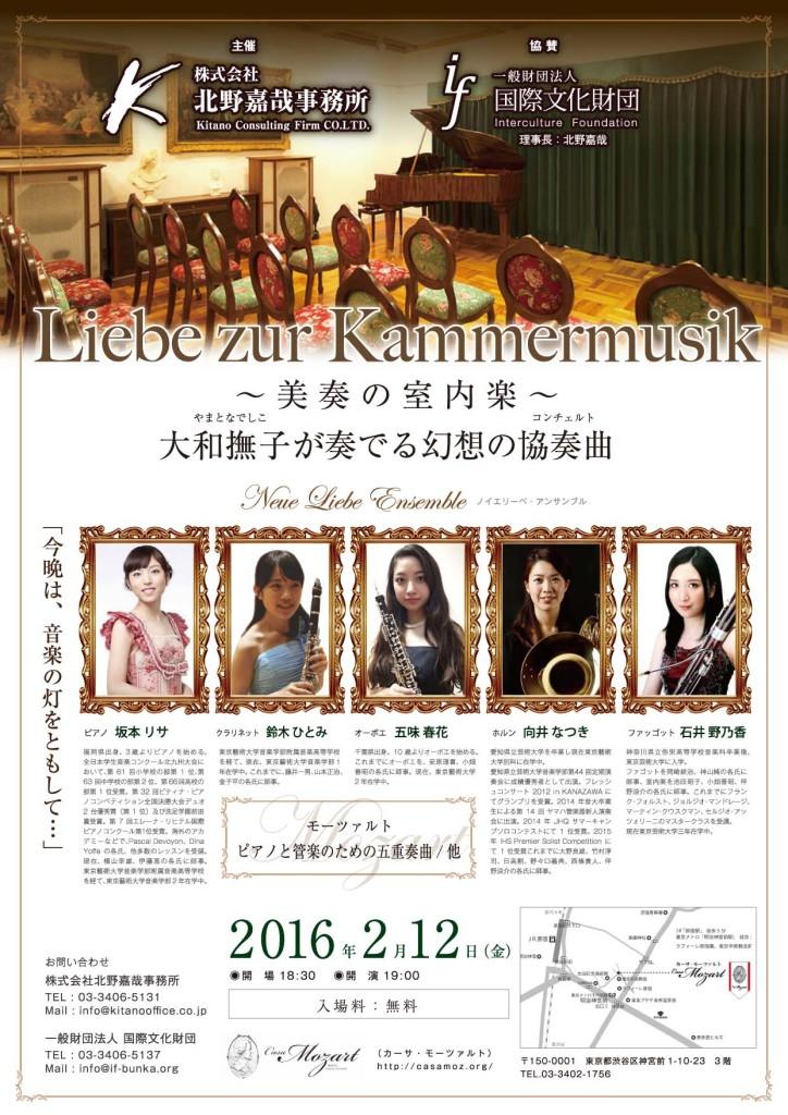 2月コンサート