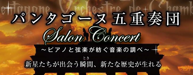 平成27年第三号 西洋古典音楽振興会 室内楽コンサート series 3