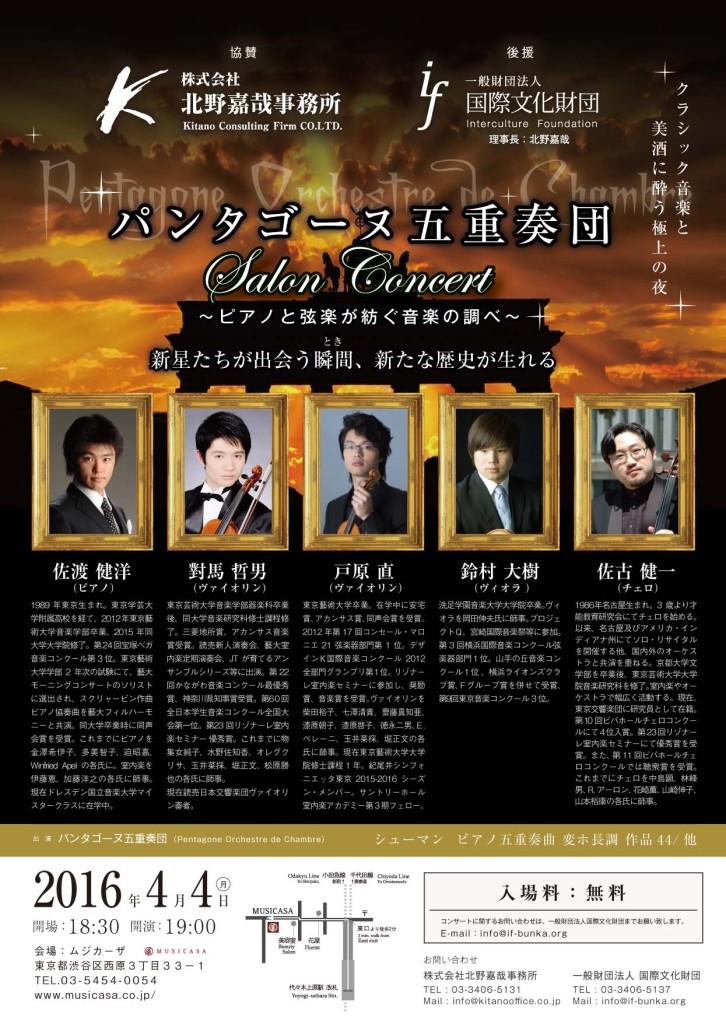 4月コンサート
