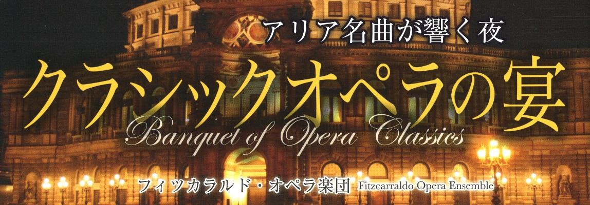 平成27年第三号 西洋古典音楽振興会 室内楽コンサート series 4