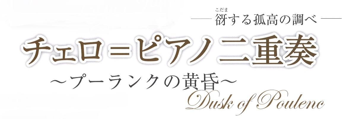 平成27年第四号 西洋古典音楽振興会 室内楽コンサート series 5